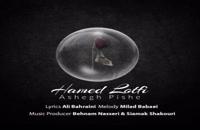 آهنگ عاشق پیشه از حامد لطفی(پاپ)
