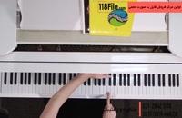 آموزش پیانو به زبان ساده(آموزش پیانو)