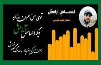 """ترانهٔ  """"احساس آرامش"""" _ احسان خواجه امیری"""