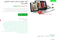دانلود رایگان کتاب اصول و مبانی مدیریت بازاریابی کاتلر pdf