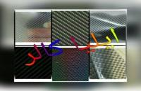 فروش مواد اولیه و فیلم هیدروگرافیک 09195642293 ایلیاکالر