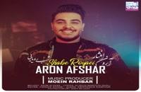 موزیک زیبای شب رویایی از آرون افشار