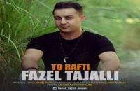 آهنگ فاضل تجلی بنام تو رفتی