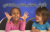 دوره فن بیان کودکان