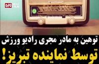 توهین نماینده مجلس به مادر مجری روی رادیو زنده!