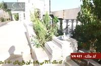 فروش باغ ویلا در شهریار421