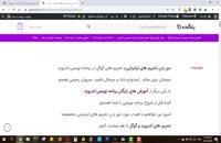 کار با webView اجرای فایل HTML در پروژه اندروید استودیو