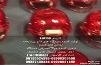 دستگاه مخمل پاش //ابکاری کارینو 09300305408