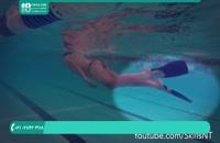 آموزش شنا بصورت کامل و جامع