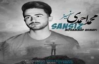 دانلود آهنگ محمد احمدی سنسیز (Mohammad Ahmadi Sansiz)