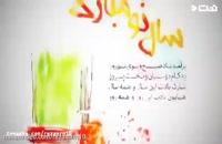 پیام تبریک عید نوروز به زبان کردی ۹۸ با ترجمه