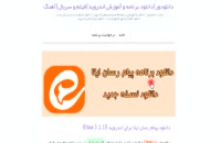 دانلود پیام رسان ایتا برای آیفون