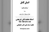 کتاب صوتی: استاد محمد تقی شریعتی