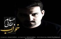 دانلود آهنگ حسام دلفانی خواب (Hesam Delfani Khab)