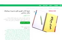 دانلود رایگان جزوه کتاب تئوری های مدیریت پیشرفته سالار رحمانی pdf