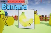 آموزش میوه ها به انگلیسی با شعر به کودکان