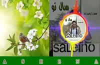تبریک عید ، با ترانهٔ سال نو _ محسن ابراهیم زاده .