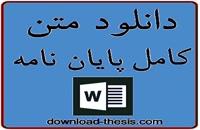 تاثیر مدل رقابتی مایکل پورتر برفعالیت شرکت های بیمه استان اصفهان