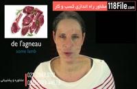 راحت ترین روش آموزش زبان فرانسه مبتدی در منزل