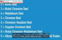 آشنایی با انواع فولاد و کاربرد آن قسمت ۱