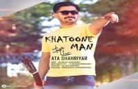 دانلود آهنگ عطا شهریار خاتون من (Ata Shahriar Khatoone Man)