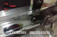 دستگاه بسته بندی بادمجان،ماشین سازی عدیلی