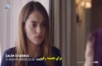 دانلود قسمت 15 سریال ترکی استانبول ظالم Zalim Istanbul با زیرنویس فارسی