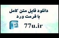 دانلود پایان نامه درباره :بررسی قرار های کیفری (قرار بازداشت موقت) در حقوق کیفری ایران و نگاهی به قانون آیین دادرسی کیفری جدید و اسناد بینالمللی