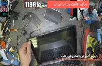 پکیج کامل آموزش تعمیر لپ تاپ - 118 فایل