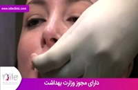 تزریق ژل | فیلم تزریق ژل | کلینیک پوست و مو نیل | شماره 6