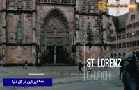 نورنبرگ شهر مجسمه های عجیب و جذاب ترین معماری های آلمان -بوکینگ پرشیا bookingpersia