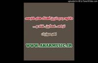 Hamid Asghari - Mane Bi To  حمید اصغری – من بی تو