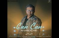 دانلود آهنگ آذربایجانی جدید افشین آذری به نام جان جان♣