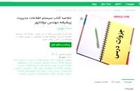 دانلود رایگان خلاصه کتاب سیستم اطلاعات مدیریت پیشرفته مهندس مولاناپور pdf