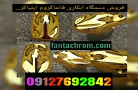 فروش پودر مخمل و مخمل پاش  در بازار ایران 02156571305