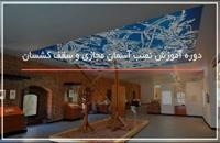 10ترفند نصب سقف کاذب آسمان مجازی