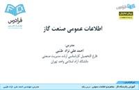 آموزش اطلاعات عمومی - آموزش