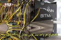 هزینه استخراج یک بیت کوین معادل مصرف برق سالانه 24 واحد مسکونی