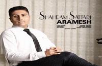 دانلود آهنگ شهرام ستاری آرامش (Shahram Sattari Aramesh)