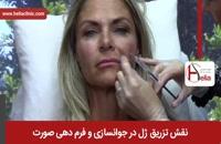 تزریق ژل | فیلم تزریق ژل | کلینیک پوست و مو هلیا | شماره 9