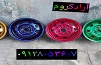/*دستگاه فانتاکروم مخصوص آرادکروم 02156571305