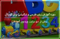 آموز ش زبان انگلیسی به کودکان