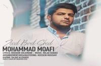 دانلود آهنگ جدید و زیبای محمد معافی با نام زود بد شد