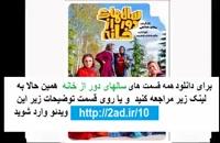 دانلود سریال سالهای دور از خانه (مجید صالحی) (قسمت 1 تا 12)