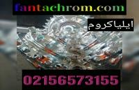 تعمیرات دستگاه مخمل پاش /تعمیر دسته مخمل پاش 02156573155