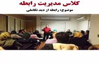 رابطه از دید تکاملی - کلاس مدیریت رابطه - دکتر نویری