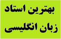بهترین معلم و استاد زبان انگلیسی برای کلاس خصوصی در تهران