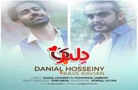 دانلود آهنگ دلبری از دانیال حسینی
