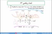 جلسه 39 فیزیک دهم-چگالی 9 تست ریاضی 87- مدرس محمد پوررضا