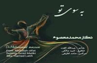 محمد معصوم آهنگ به سوی تو